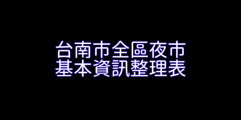 台南夜市整理表 讓你夜遊台南不煩惱