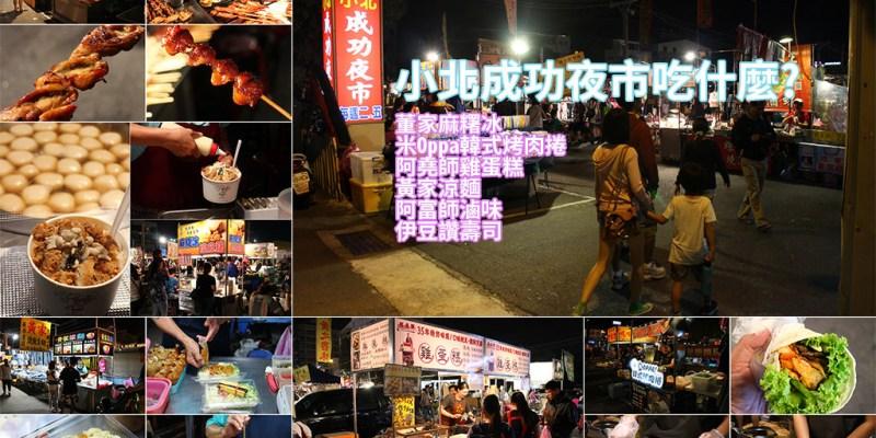 台南夜市 小北夜市吃什麼?不少名攤藏身小北夜市,人少逛起來輕鬆又自在 台南市北區 小北夜市