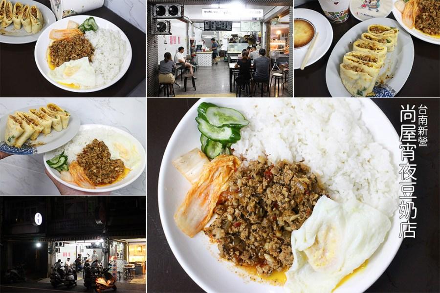 台南 新營半夜肚子餓免煩惱,尚屋早餐類餐點多樣化,再來盤打拋豬飯更滿足 台南市新營區|尚屋