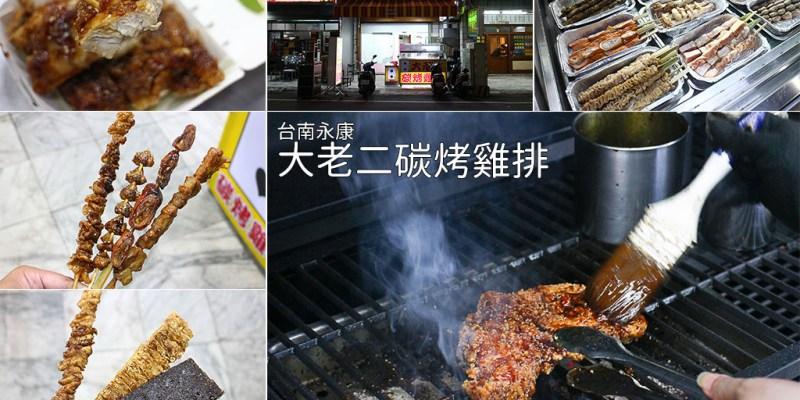 台南 永康宵夜好選擇,來份罪惡感滿點的碳烤雞排吧! 台南市永康區 大老二碳烤雞排