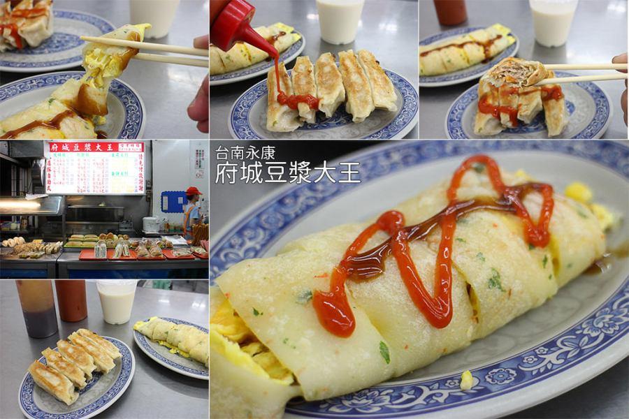 台南 永康宵夜來份蛋餅,簡單平價又美味 台南市永康區|府城豆漿大王