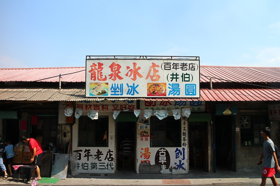 台南 麻豆冰店,在地一百年的老冰店 台南市麻豆區|龍泉冰店