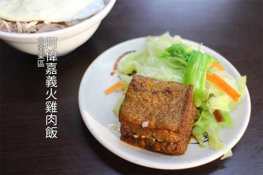 台南 辣豆腐香辣涮嘴,搭配油香鹹香的火雞肉飯超涮嘴 台南市東區 阿偉火雞肉飯