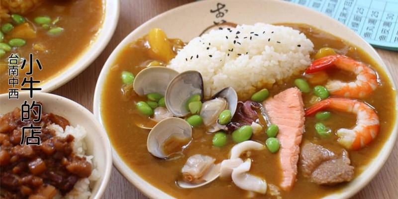 台南 民生路上台式咖哩店,魚排酥香肉又嫩,海鮮搭配多樣化 台南市中西區|小牛的店(已歇業)