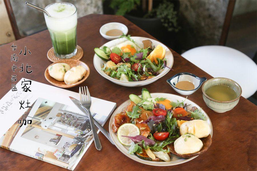 台南 用不少綠色植物打造的清新用餐空間,平順的餐點調味讓人順順的享用餐點 台南市中西區|小北家灶咖