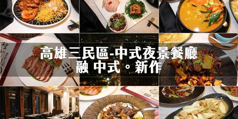 高雄 高雄50樓高空夜景餐廳,平順淡柔的中式餐點搭美景,約會聚餐好所在 高雄市三民區|融 中式。新作