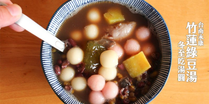 台南 冬至吃湯圓,永康竹蓮料好吃順口,搭配湯圓超應景  台南市永康區|竹蓮綠豆湯