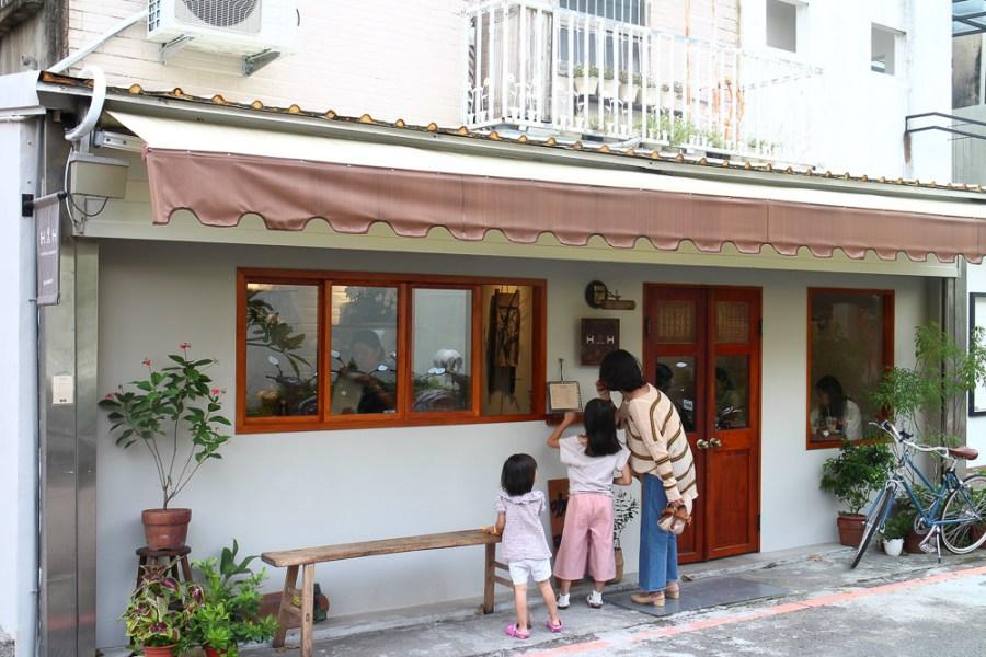 台南 成大周邊兩夫妻打造,美的像幅畫的清新咖啡小店,舒適有質感的氛圍讓人放鬆了心的腳步 台南市東區 H&H 他她咖啡