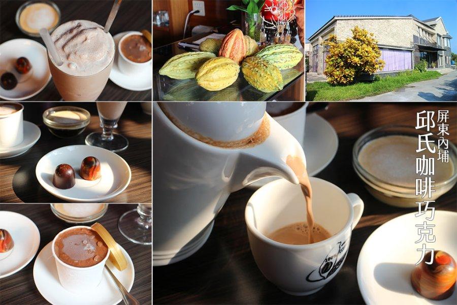 屏東 巧克力生根內埔,推向全台灣,邁向全世界發光 屏東縣內埔鄉 邱氏咖啡巧克力 Choose Chius