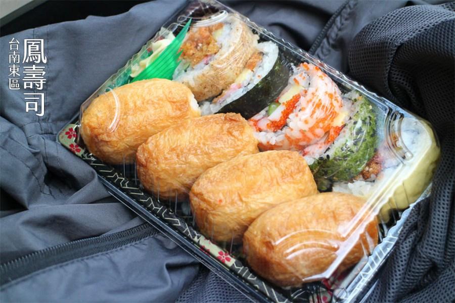 台南 簡單方便快速的用餐好選擇,有外送服務,當會議餐盒也不錯 台南市東區 鳳壽司