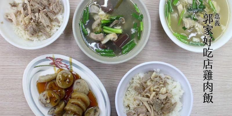嘉義 文化路上晚餐宵夜時段,生意很旺的一間雞肉飯粿仔湯店 嘉義市東區|郭家好吃店雞肉飯