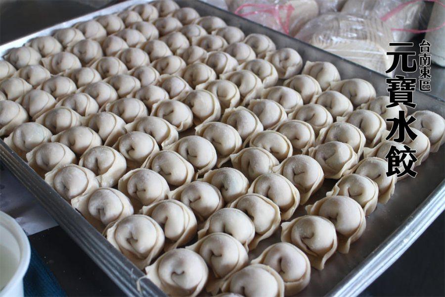 台南 成大便當外送店家,今天換個口味來吃餃子吧 台南市東區|元寶水餃