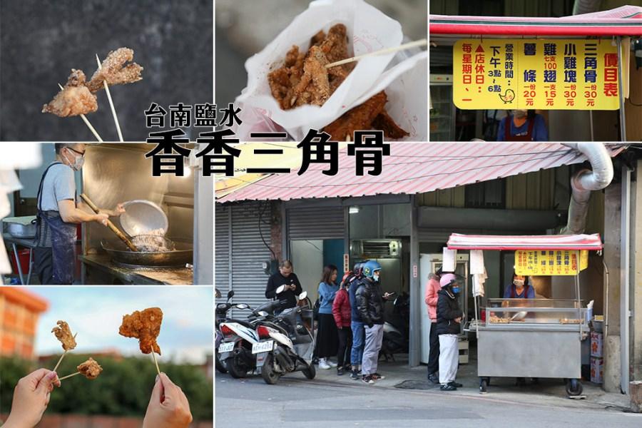 台南 一天只賣三小時,鹽水在地朋友推薦美食口袋名單,鹽水國小斜對面午後超涮嘴點心 台南市鹽水區|香香三角骨
