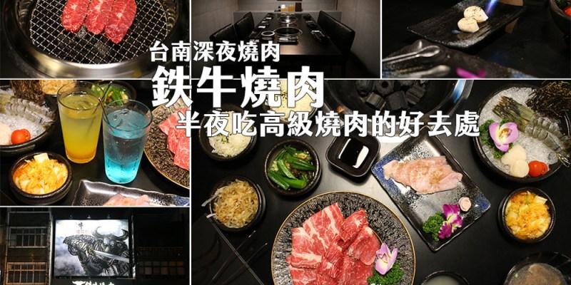 台南 就算過了午夜時段也要吃燒肉,深夜燒肉店首選,約會聚餐好所在 台南市中西區 鉄牛燒肉