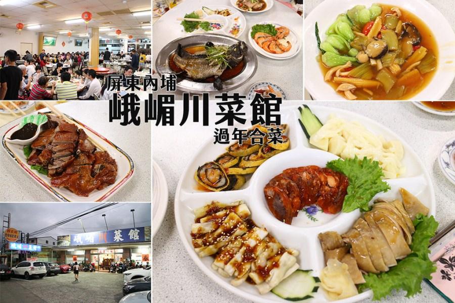 屏東 到了過年好像有不少餐廳失去原本該有的水準 屏東縣內埔鄉|峨嵋川菜館