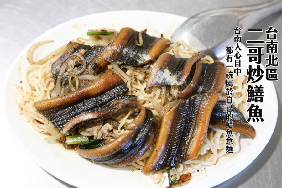 台南 鱔魚意麵,不少台南人心中都有一碗屬於自己的鱔魚意麵,二哥是我的最愛,你的是哪間呢? 台南市北區|二哥炒鱔魚