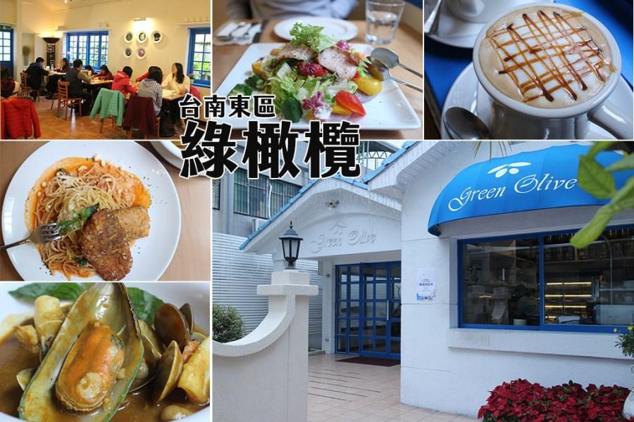 台南 成大周邊聚餐約會好所在 台南市東區|綠橄欖義大利麵