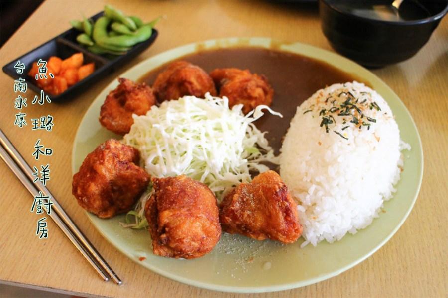 台南 大家心目中台南好吃的炸雞是哪間?兩斤家?橋北屋?還是魚小璐? 台南市永康區 魚小璐和洋廚房