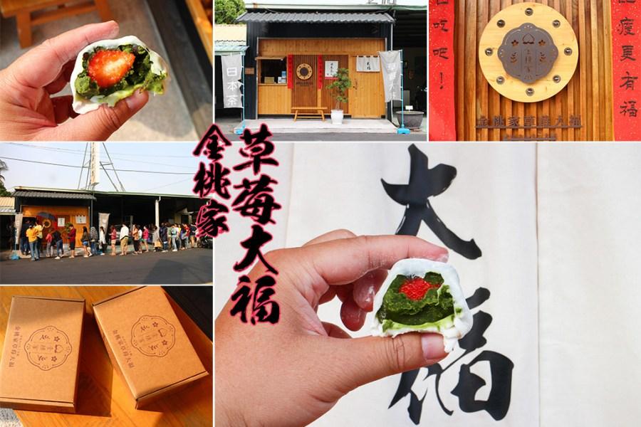 台南 永康人氣伴手禮,Q彈酸甜幸福好滋味,期間限定台南甜點 台南市永康區|金桃家草莓大福