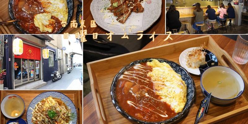 台南 成大育樂街巷弄中深藏美味咖哩小店,桑Day咖哩酸香開胃又好吃 台南市東區|日曜日蛋包飯