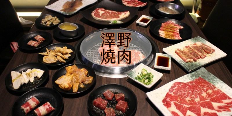 高雄 澤野燒肉吃到飽468/688/899三種價位,平日特殊限定打折更實惠! 高雄市左營區|澤野燒肉屋