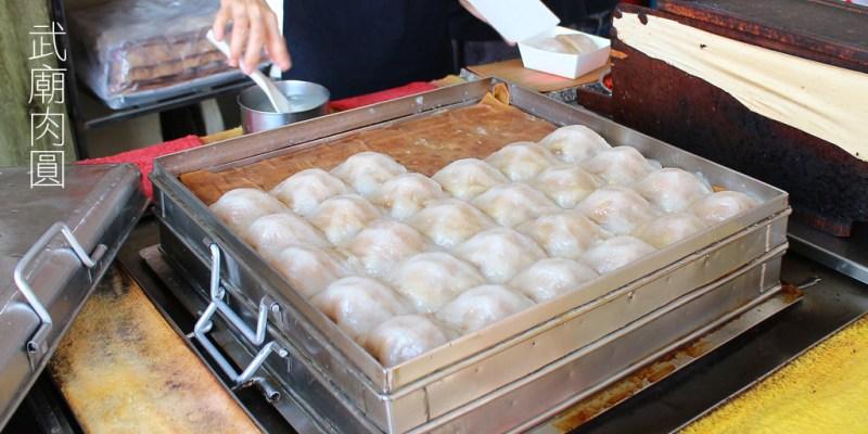 台南 赤嵌樓周邊的肉圓人氣名店 台南市中西區 武廟肉圓