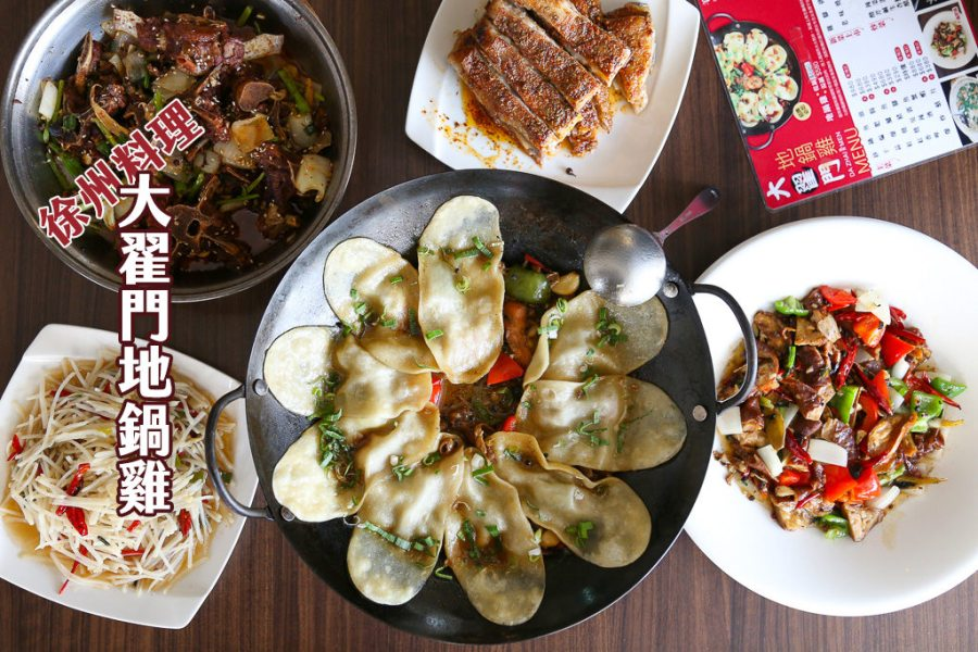 台南 位於台南的徐州料理,大翟門招牌地鍋雞/羊蠍子,想要吃哪一道? 台南市東區|大翟門地鍋雞