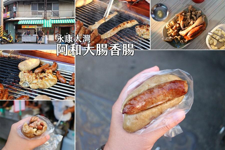 台南 永康大灣午後來一組傳統台式點心,大腸香腸搭配蒜頭油膏超涮嘴 台南市永康區|阿和大腸香腸