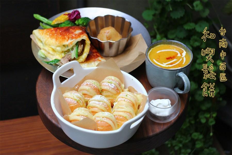 台南 圓滾滾鬆餅可愛又好吃,台南大學巷弄老宅的早午餐店 台南市中西區|和喫鬆餅