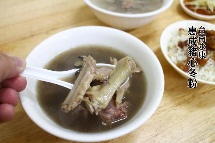 台南 永康宵夜來一份涮嘴的鴨腳翅,豬心湯煮的剛剛好也好吃! 台南市永康區 惠成豬心冬粉