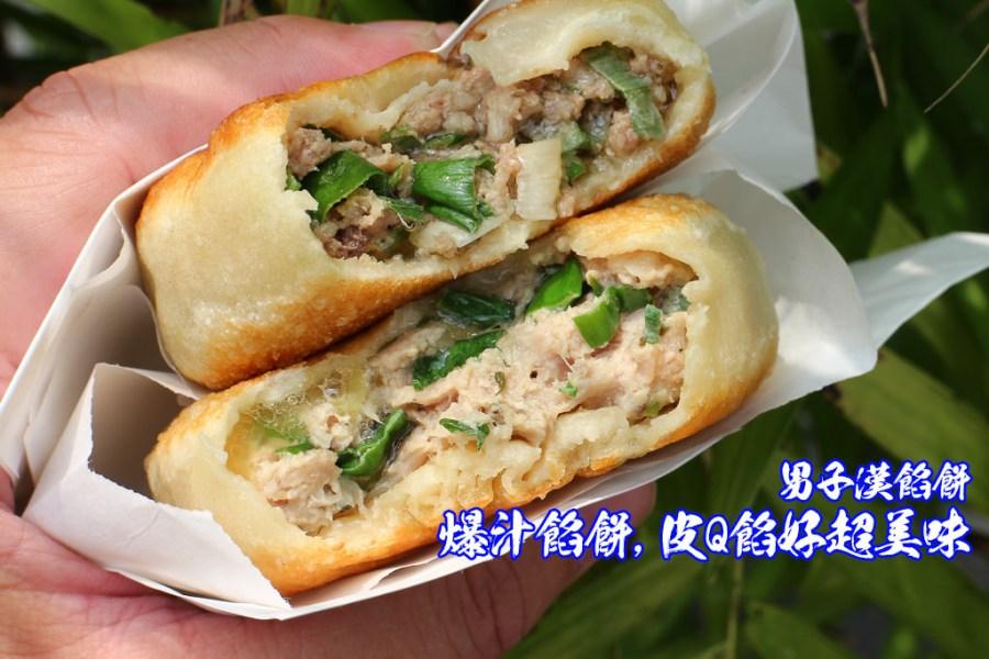 台南 午後微餓點心,來份爆汁餡餅,皮Q餡好超美味 台南市中西區|男子漢餡餅