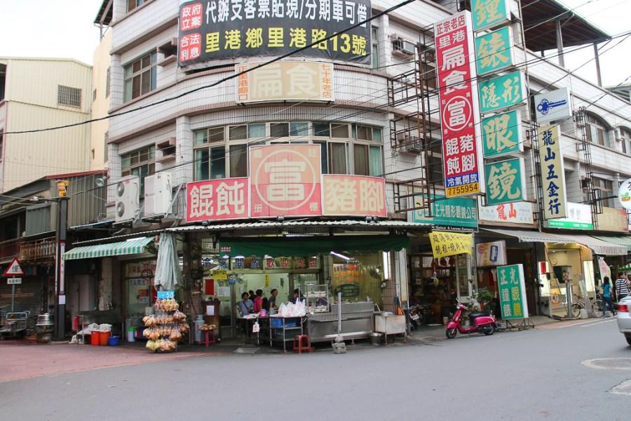 屏東 里港在地豬腳餛飩老店,不過口味似乎不怎麼合乎胃口,再訪機率低 屏東縣里港鄉|富餛飩豬腳