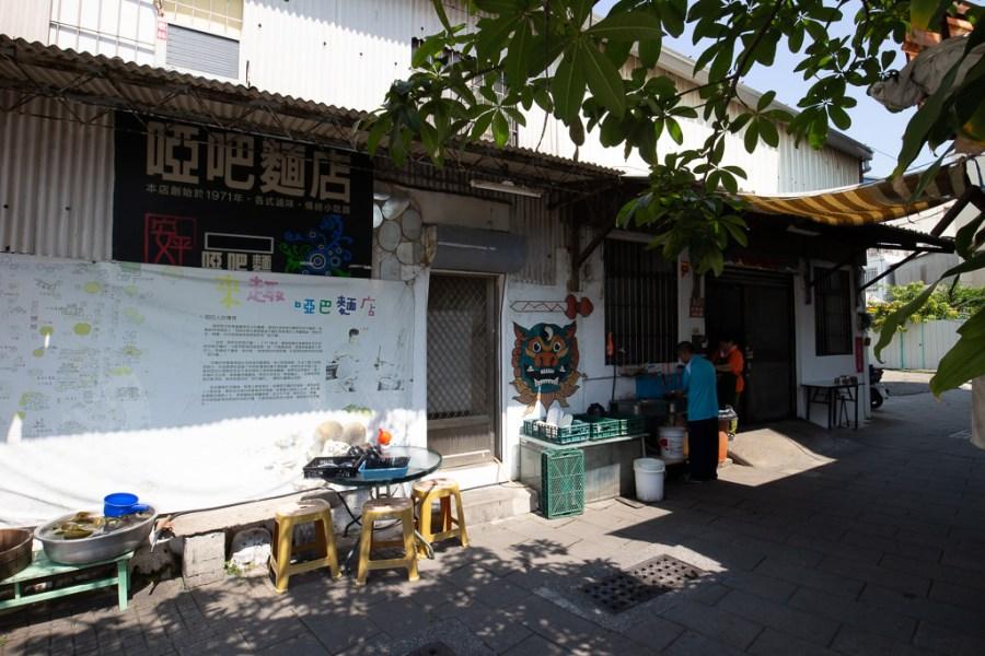 台南 安平開業將近50年,就算深藏巷弄也人氣滿滿的老麵店 台南市安平區|啞巴麵店