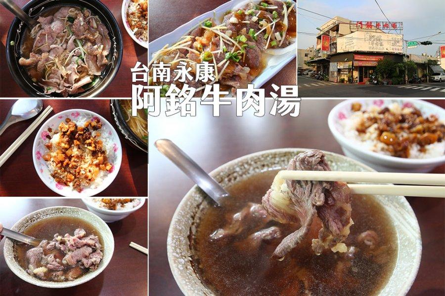 台南 牛肉湯肉片彈軟、湯頭順口,店裡菜色選擇豐富的永康聚餐好所在 台南市永康區|阿銘牛肉湯