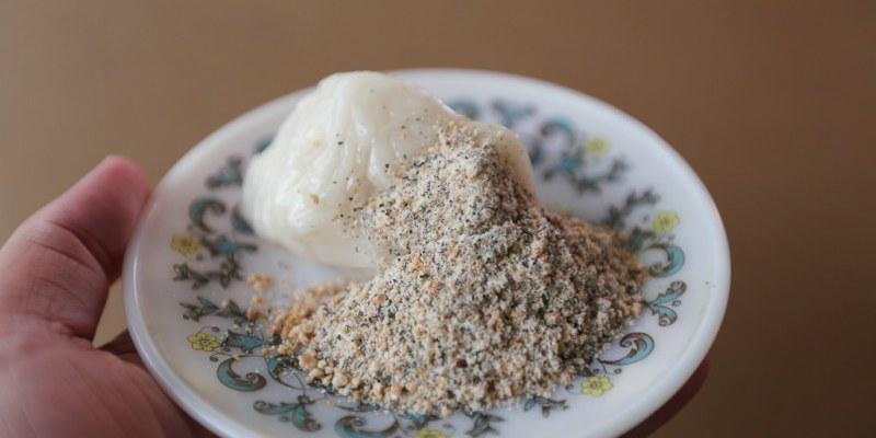 客家麻糬 口感彈軟帶黏,搭配花生芝麻糖粉讓人一口一口難以停下的客家美食