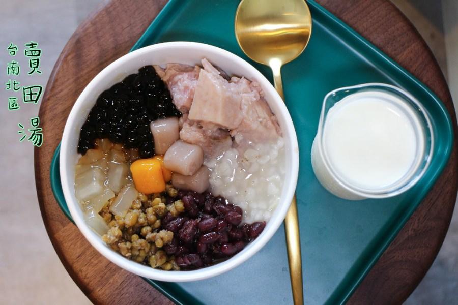 台南 北區台式甜湯清新有質感的小店,夏天喝甜湯,香甜好吃又好拍 台南市北區|賣田湯