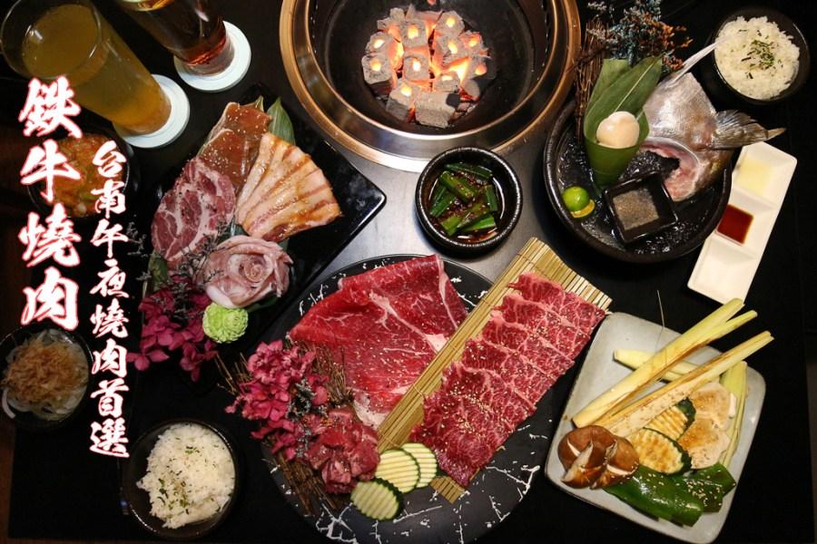 台南 深夜想吃燒肉怎麼辦?台南午夜後燒肉店首選,約會聚餐享用精選牛肉的好所在 台南市中西區 鉄牛燒肉