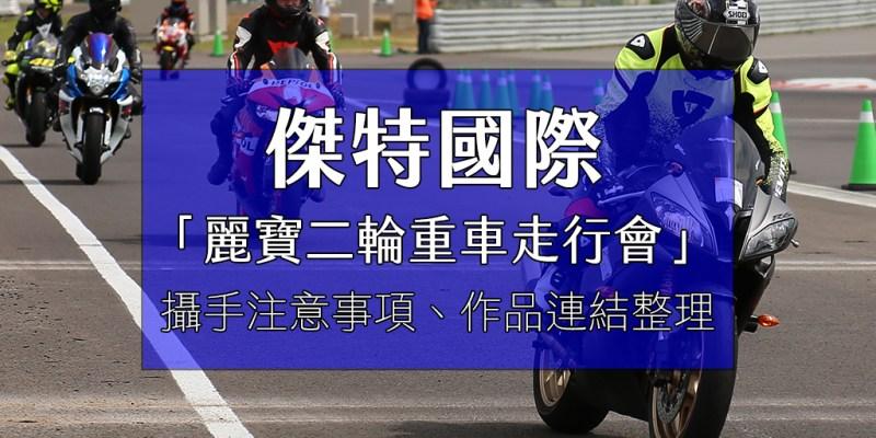 麗寶賽車場 傑特國際「麗寶二輪重車走行會」,攝手注意事項及作品連結整理