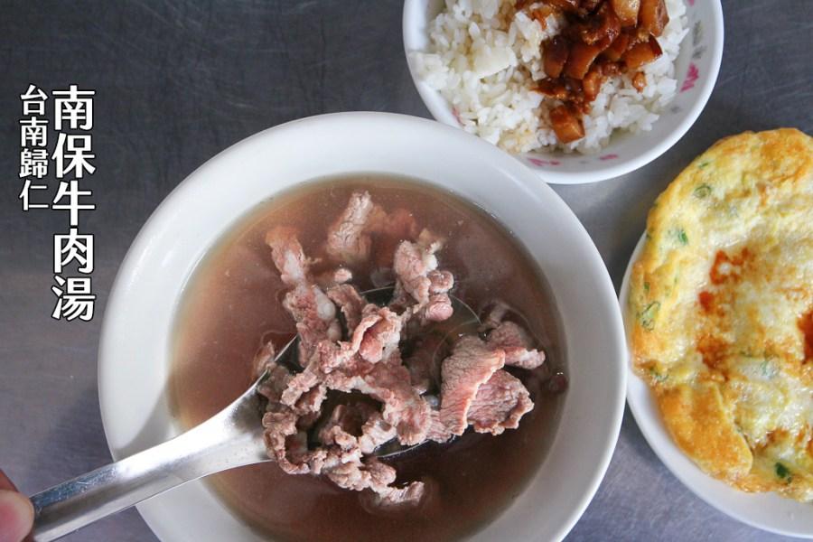 台南 歸仁人氣牛肉湯店,早餐來碗牛肉湯搭個肉燥飯,元氣滿點大滿足 台南市歸仁區 南保牛肉湯