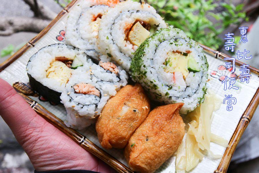 台南 民生綠園周邊人氣台南壽司店,四種壽司隨意挑選,最愛的是豆皮壽司 台南市中西區|惠比壽日式壽司