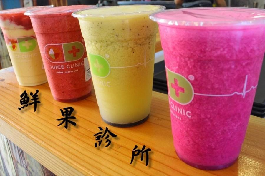 """台南 """"熱""""果汁出沒,冬天來杯暖呼呼的熱果汁和好感度十足的酥脆麵包吧!! 台南市北區 鮮果診所"""