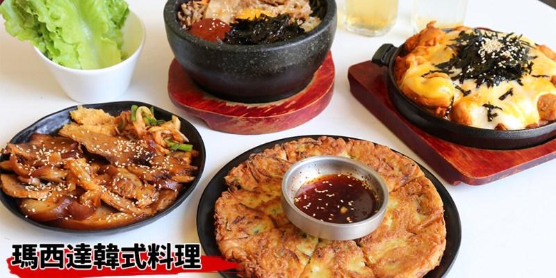 台南 韓式料理餐廳,小菜隨選吃到爽,石鍋拌飯/海鮮煎餅/春川炒雞,選擇豐富適合小聚餐 台南市安平區 瑪西達