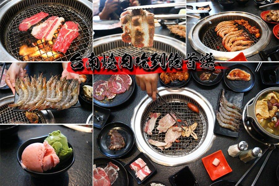 台南 593元/台南燒肉吃到飽最佳首選,想吃肉肉找逐鹿,中秋節,謝師宴,多人聚餐都適合 台南市中西區|逐鹿