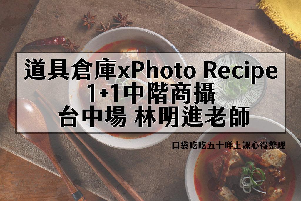 道具倉庫xPhoto Recipe 1+1中階棚燈 台中場-道具倉庫大師講座-林明進老師 商攝打光|棚燈