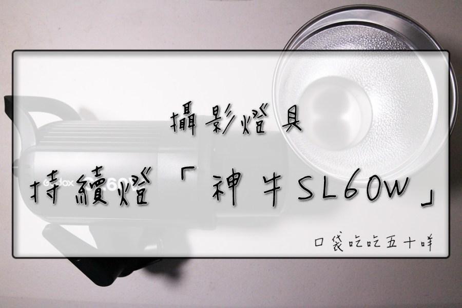 神牛SL60W 好用實惠,商攝新手入門款的練習燈具 商業攝影|攝影燈具