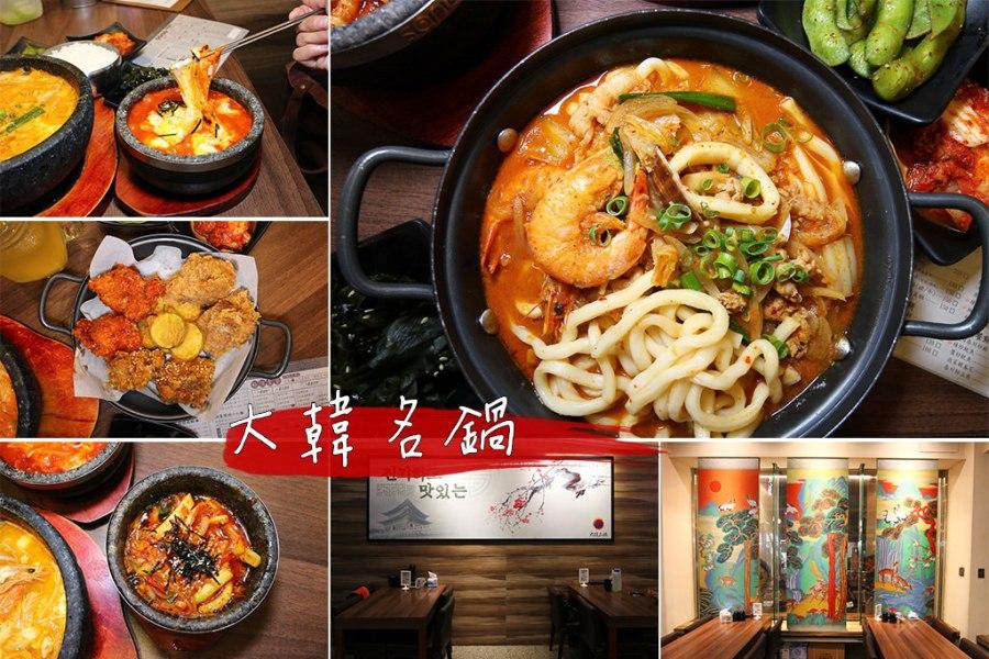 台南 成大附近不起眼的韓式料理店,口味大眾餐點選擇多,三五好友聚餐好所在 台南市東區|大韓名鍋