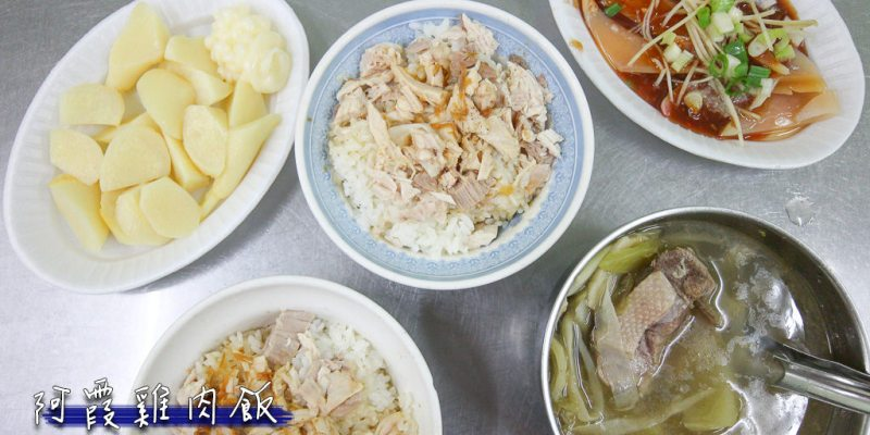 嘉義 文化路上晚餐宵夜場,價格實惠口味平順的人氣選擇 嘉義市東區|阿霞雞肉飯