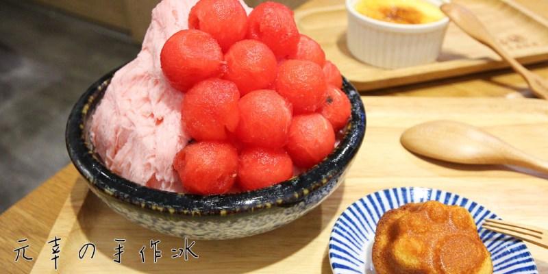 台南 文化中心周邊吃雪花冰的好所在,細細綿綿香甜好滋味,口味多樣選擇豐富! 台南市東區|元幸手作冰