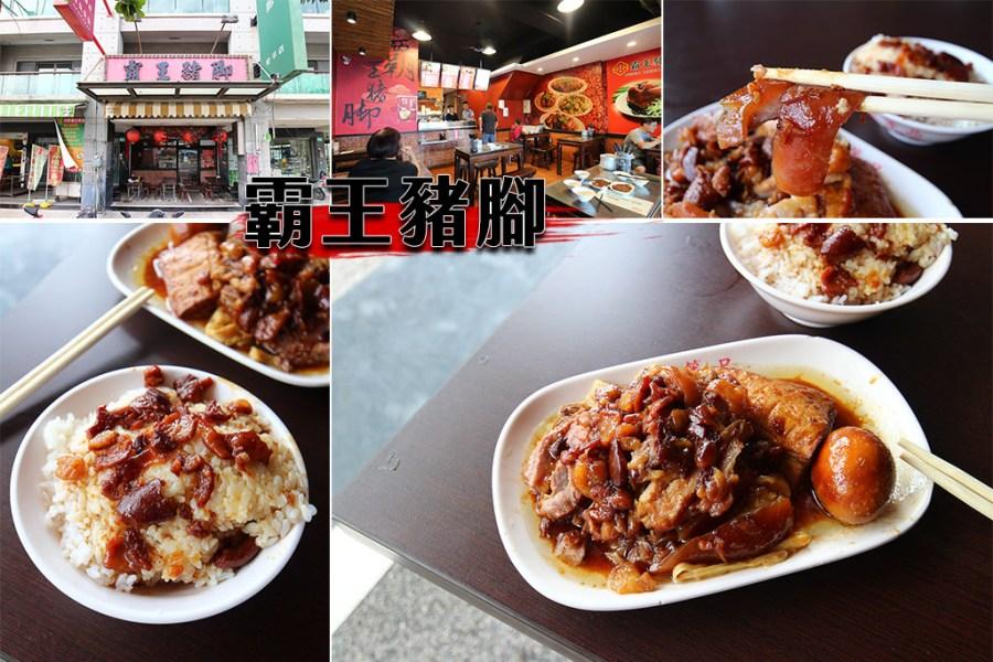 台南 滷到透心鹹香豬腳好滋味,醬汁涮嘴讓人白飯猛扒停不下 台南市安平區 霸王豬腳