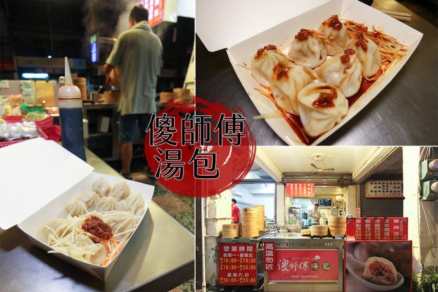 台南 東區裕農路上湯包連鎖店,營業到將近凌晨12點,宵夜暖胃好所在 台南市東區|傻師傅湯包